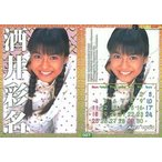 中古コレクションカード(女性) 067 : 酒井彩名/レギュラーカード/Fill up Horipro series HiP Col