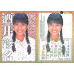 中古コレクションカード(女性) 068 : 酒井彩名/レギュラーカード/Fill up Horipro series HiP Col