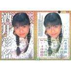 中古コレクションカード(女性) 069 : 酒井彩名/レギュラーカード/Fill up Horipro series HiP Col
