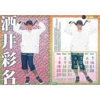 中古コレクションカード(女性) 071 : 酒井彩名/レギュラーカード/Fill up Horipro series HiP Col