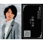 中古コレクションカード(男性) 伊藤直人(久遠千里)/AMUSE CLUBファイカード