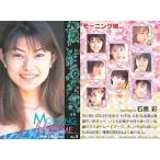 中古コレクションカード(ハロプロ) No.3 : モーニン