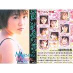 中古コレクションカード(ハロプロ) No.5 : モーニン