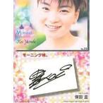 中古コレクションカード(ハロプロ) No.23 : モーニング娘。/保田圭/モーニング娘。トレーディングコレクション1999