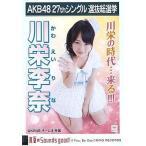 中古生写真(AKB48・SKE48) 川栄李奈/CD「真夏のSounds good!」劇場盤特典