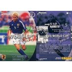 中古スポーツ 05 [2002 FIFAワールドカップ日本代表] : 稲本潤一