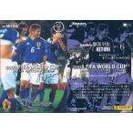 中古スポーツ 06 [2002 FIFAワールドカップ日本代表] : 服部年宏