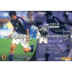 中古スポーツ 09 [2002 FIFAワールドカップ日本代表] : 西澤明訓
