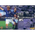 中古スポーツ 11 [2002 FIFAワールドカップ日本代表] : 鈴木隆行
