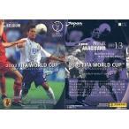 中古スポーツ 13 [2002 FIFAワールドカップ日本代表] : 柳沢敦