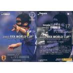 中古スポーツ 17 [2002 FIFAワールドカップ日本代表] : 宮本恒靖