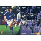 中古スポーツ 20 [2002 FIFAワールドカップ日本代表] : 明神智和