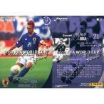 中古スポーツ 21 [2002 FIFAワールドカップ日本代表] : 戸田和幸