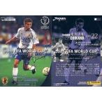中古スポーツ 22 [2002 FIFAワールドカップ日本代表] : 市川大祐