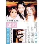 中古コレクションカード(ハロプロ) No.26 : タンポポ