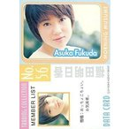 中古コレクションカード(ハロプロ) No.56 : 福田明日