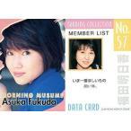 中古コレクションカード(ハロプロ) No.57 : 福田明日
