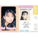中古コレクションカード(ハロプロ) No.71 : 保田圭/モーニング娘。トレーディングコレクション