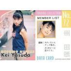 中古コレクションカード(ハロプロ) No.72 : 保田圭/モーニング娘。トレーディングコレクション
