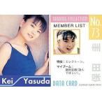 中古コレクションカード(ハロプロ) No.73 : 保田圭/モーニング娘。トレーディングコレクション