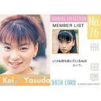中古コレクションカード(ハロプロ) No.76 : 保田圭/モーニング娘。トレーディングコレクション