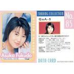 中古コレクションカード(ハロプロ) No.85 : 福田明日香/モーニング娘。トレーディングコレクション