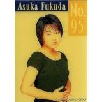中古コレクションカード(ハロプロ) No.95 : 福田明日
