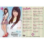 中古コレクションカード(女性) 06 : 外岡えりか/レギュラー(スタジオ)/アイドリング!!! オフィシャル ト