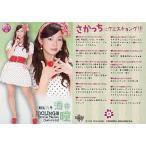 中古コレクションカード(女性) 27 : 酒井 瞳/レギュラー(スタジオ)/アイドリング!!! オフィシャル