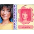 中古コレクションカード(ハロプロ) No.21 : 吉澤ひとみ/モーニング娘。シールコレクション