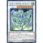 中古遊戯王 GS04-JP009 [N] : スターダスト・ドラゴン