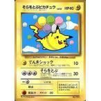 中古ポケモンカードゲーム(旧裏面) 025 [プロモーションカード] : そらをとぶピカチュウ