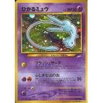 中古ポケモンカードゲーム(旧裏面) 151 [プロモーションカード] : ひかるミュウ