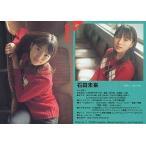 中古コレクションカード(女性) 5 : 石田未来/「Girls! vol.11」付録トレーディングカード
