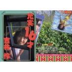 中古コレクションカード(女性) 053 : 吉井怜/レギュラーカード/Fill up Horipro series 吉井怜 充