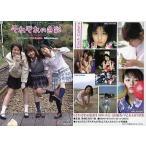 中古コレクションカード(女性) 田中いちえ・吉田結香・早乙女未来/写真集それぞれの色彩トレーディングカード