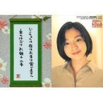 中古コレクションカード(女性) UG02 : 本上まなみ/鶯まなみ短歌カード/BOMB CARD HYPER 本上まなみ