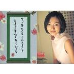 中古コレクションカード(女性) UG08 : 本上まなみ/鶯まなみ短歌カード/BOMB CARD HYPER 本上まなみ