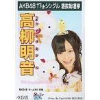 中古生写真(AKB48・SKE48) 高柳明音/CD「ポニーテール