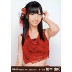 中古生写真(AKB48・SKE48) 柏木由紀/上半身・左手耳/劇場トレーディング生写真セット2011.September