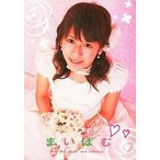 中古コレクションカード(女性) 50 : 遠藤舞