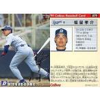 中古スポーツ 79 : 福留 孝介(箔押しサイン入)