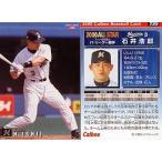 中古スポーツ 199 : 石井 浩郎