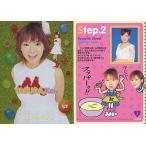 中古コレクションカード(ハロプロ) No.32 : 保田圭/sweet morning card III