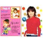 中古コレクションカード(ハロプロ) No.36 : 保田圭/sweet morning card III