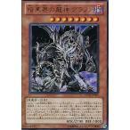 中古遊戯王 SD21-JP001 [UR] : 暗黒界の龍神 グラファ