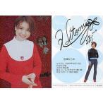 中古コレクションカード(ハロプロ) No.50 : 吉澤ひとみ/sweet morning card II
