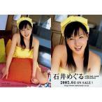 中古コレクションカード(女性) PR : 石井めぐる