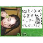 中古コレクションカード(女性) meg093 : 奥菜恵/SNAP12