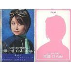 中古コレクションカード(ハロプロ) No.4 : 吉澤ひと